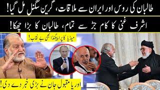 Harf e Raaz with Orya Maqbool Jan   Part 01   12 July 2021   Neo News
