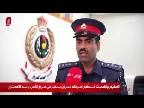 التطوير المستمر لشرطة البحرين يسهم في تعزيز الأمن ونشر الأستقرار 16/12/2019