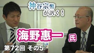 第72回⑤ 海野惠一氏:長期的視点の欠けた日本人 〜教育の在り方を問う〜