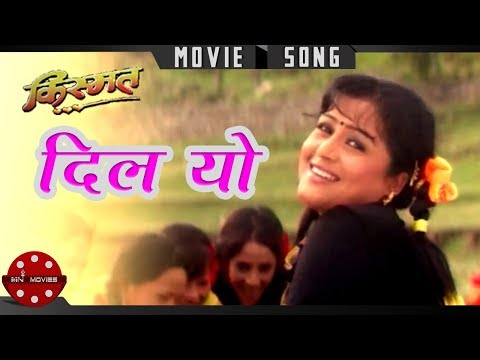 Dil Yo Mero Kismat Rekha Thapa Aryan Sigdel L Nepali Movie