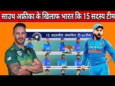 India VS South Africa T20 Series || India 15 Members Team Squad  VS South Africa In T20 ||