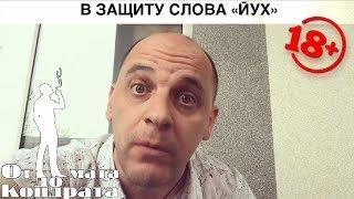 "В ЗАЩИТУ СЛОВА ""ЙУХ"""