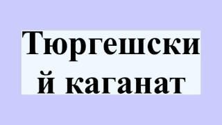 Тюргешский каганат