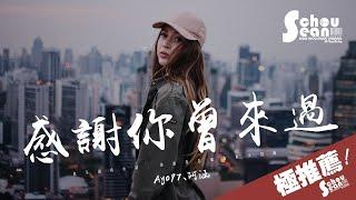 Ayo97 - 感謝你曾來過 ft.阿涵「就算難過也請不要忘了我。」動態歌詞版MV