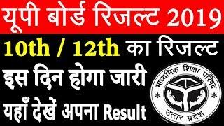 UP Board Result 2019 | UP Board Result 2019 10th / 12th - इस दिन होगा जारी, यहाँ देखें अपना रिज़ल्ट