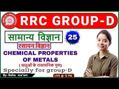 RRC GROUP-Dसामान्य विज्ञान By- Neha Ma&#39am CHEMICAL PROPERTIES OF METALSClass-2512PM