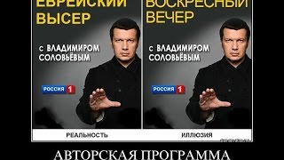 Жидовский кагал и тупость Соловьёва на русском ТВ. Андрей Савельев