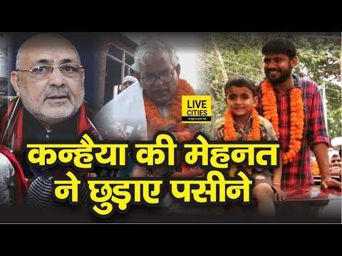 Kanhaiya Kumar के Election Campaign को देखकर Giriraj Singh और Tanveer Hasan के छूटेंगे पसीने |