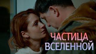 ЧАСТИЦА ВСЕЛЕННОЙ - Серия 1 / Мелодрама. Драма