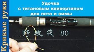 Карбоновый хлыстик для фидера