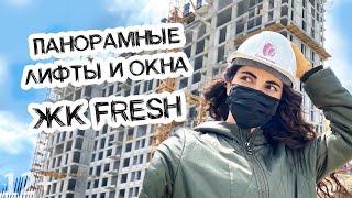 ЖК FRESH, м. Красногвардейская