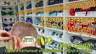 Оригинальные гироскутеры: разоблачение и правда о гироскутерах Smart Balance Wheel