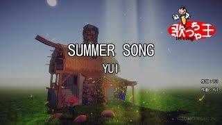 【カラオケ】SUMMER SONG/YUI