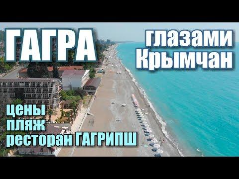 Абхазия. Сами по Гагре. ОБЗОР: цены, пляж, МЕСТНЫЕ. Ресторан Гагрипш: еда.Отдых в Абхазии Гагра 2019