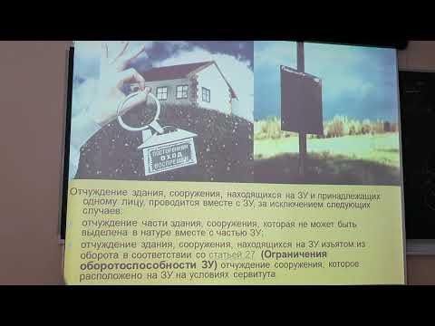 Переход права на земельный участок при переходе права собственности на здание, строение, сооружение