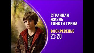 The Odd Life of Timothy Green (Странная жизнь Тимоти) - Disney Channel Russia - Promo (July 2020)