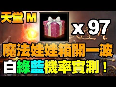 【天堂M】雙十國慶魔法娃娃箱97開!白綠藍卡機率實測!