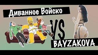 Диванное Войско VS Bayzakova    BikaBreezy (злые комментарии 18+)