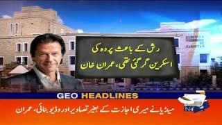 Geo Headlines - 05 PM - 10 August 2018