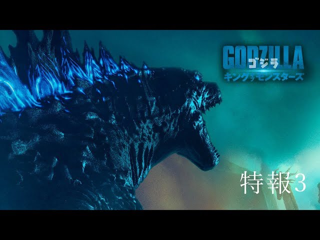 Toho Godzilla 2 TV Spot 2