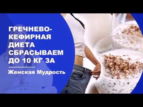 Гречнево кефирная диета позволяет сбросить до 10 кг за неделю