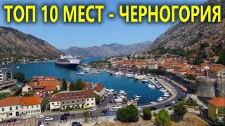 Черногория 2019 - 10 самых красивых мест от