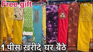 Only मलमल के दुप्टे/Gift Free/Girlish,Designer Punjabi Suit/ एक सुट भी मंगवाए घर बैठें। Aman Suits.