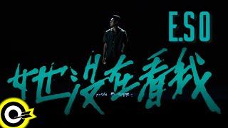 瘦子E.SO【她沒在看我 She Ain't Watchin'】Official Music Video(5K)