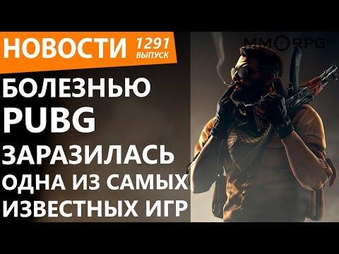 Болезнью PUBG заразилась одна из самых известных игр. Новости