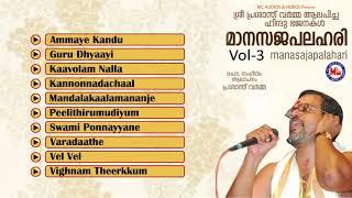 മാനസജപലഹരി Maanasajapalahari Vol 3 Hindu Devotional Bhajans Prasanth Varma