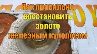 Аффинаж золота железным купоросом видео