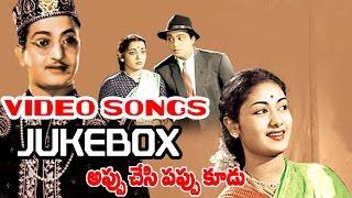 Appu Chesi Pappu Kudu Telugu Movie Video Songs Jukebox ||  NTR, Savitri