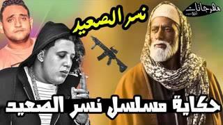 مهرجان حكايه نسر الصعيد حمو بيكا فيجو الدخلاوي مودي امين تحميل MP3