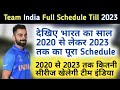 Team India Full Schedule 2020 To 2023    India Full Schedule Till 2023