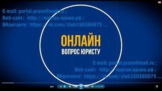 Консультация юриста ОНЛАЙН бесплатно. Правовая помощь в Санкт-Петербурге (СПб).