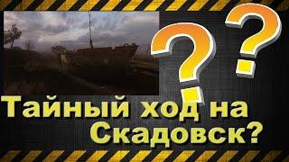 Тайный ход на Скадовск?!?!?!