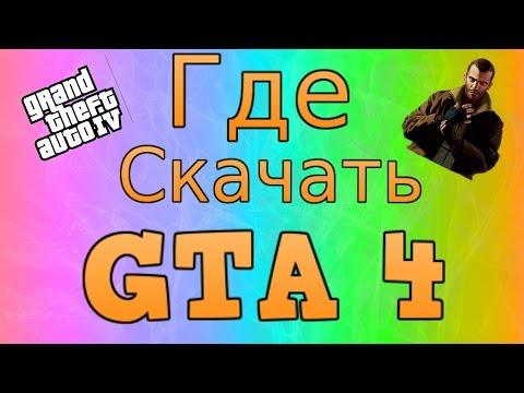 Где скачать GTA 4 БЕЗ ВИРУСОВ