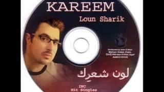 تحميل اغاني Karim Abou Zeid Mat'olsh Kalam - كريم ابو زيد متقولش كلام MP3