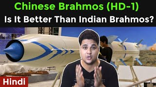 Is Chinese Brahmos (HD-1) Better than Indian Brahmos? Chinese HD-1 Test, Indo-Russian Brahmos