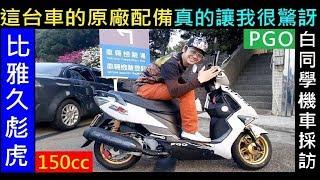 這台車的原廠配備讓我很驚訝【PGO比雅久彪虎150】白同學機車採訪 Taiwan Motorcycle 白同學DIY教室