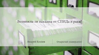 Возможна ли вакцина от СПИДа и рака?   Андрей Козлов   Лекториум