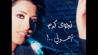 تحميل و مشاهدة Tahamouni - Najwa Karam / تهموني -نجوى كرم MP3