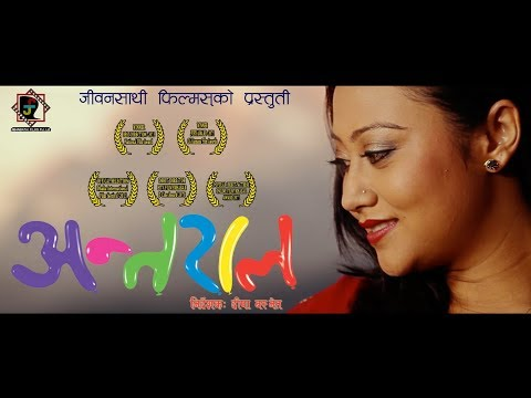 Antaraal | Nepali Movie
