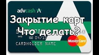 ADV Cash. Закрытие карточной программы от эмитента Wave Crest. Что делать?