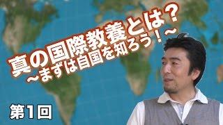第01回 真の国際教養とは? 〜まずは自国を知ろう!〜 【CGS 国際教養】