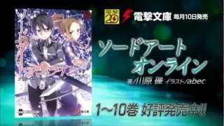 ソードアート・オンラインライトノベルCM