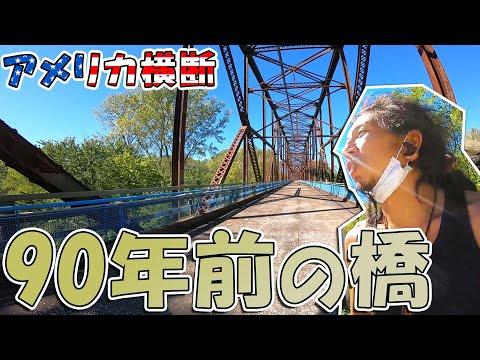 , title : '【ルート66】元世界最長?のミシシッピ川に架かる古い橋を散歩☆カーズのカフェも行ってきた【のびたび】アメリカ横断キャンピングカーの旅Vlog編集版