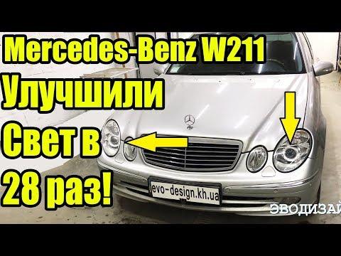 Улучшили свет в 28 раз Mercedes W211 замена линз Hella