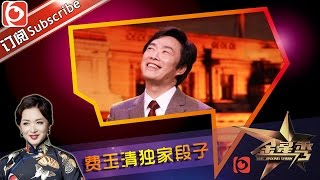 The Jinxing Show Spring Festival Special Jinxing and Her Celebrity Friends[SMG Official HD]