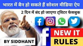2 दिन में बंद हो जाएगा ट्विटर फेसबुक - Facebook, Twitter To Be Blocked In India On May 26 ? - INDIA